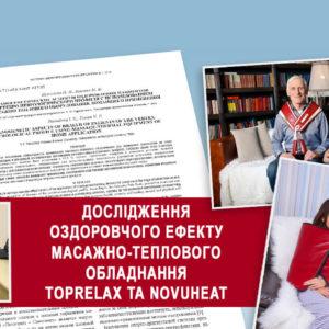 Дослідження оздоровчого ефекту масажно-теплового обладнання TOPRELAX та NOVUHEAT