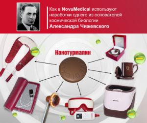 NovuMedical – новый взгляд на оздоровление!