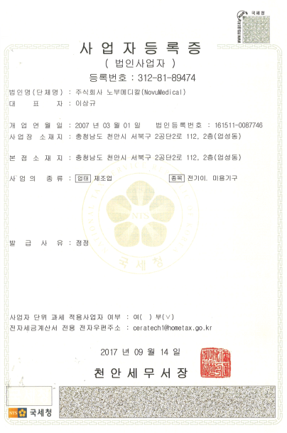sertificat 0001