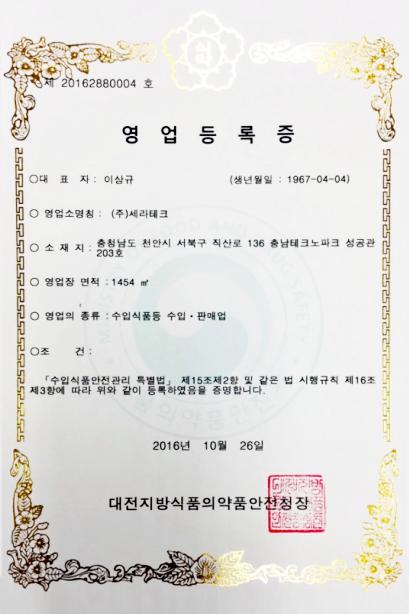 sertificat 0002