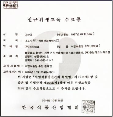 sertificat 0007